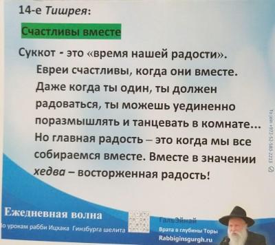 14 Тишрея